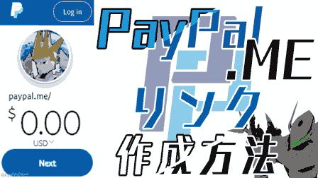 paypal-donate-link-thumbnail