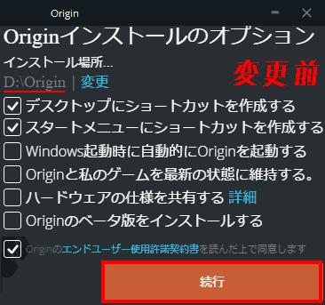 Installed in D, no origin beta