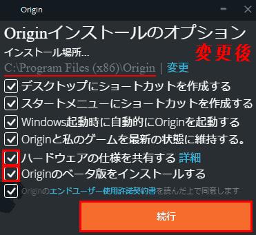 Check everything. Install in C, install origin beta