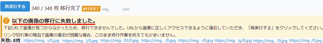 Some of the images failed to migrate. The reason for the failed import is a broken link.