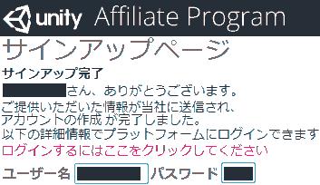 unity_affiliates_program_3