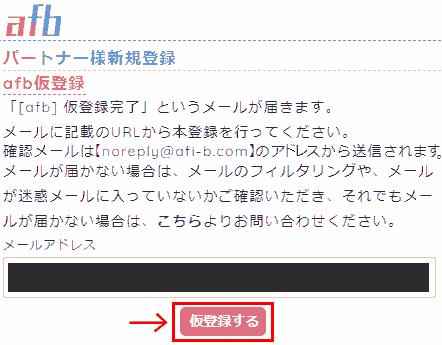 afb_application_1