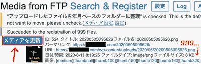 media_to_ftp_search_and_register