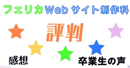 パート4 フェリカWebサイト制作科の評判、感想、卒業生の声