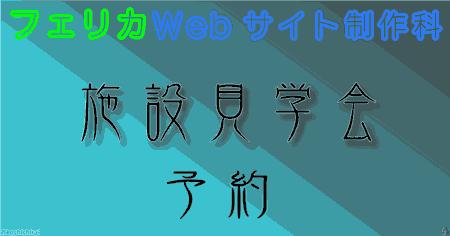 パート6 Webサイト制作科、施設見学会に行く方法