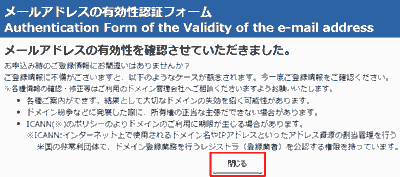 Authentication-Form-of-the-Validity-of-the-e-mail-address