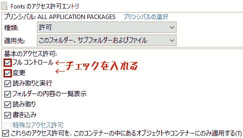fonts-full-controll