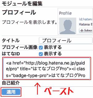profile_badge_paste