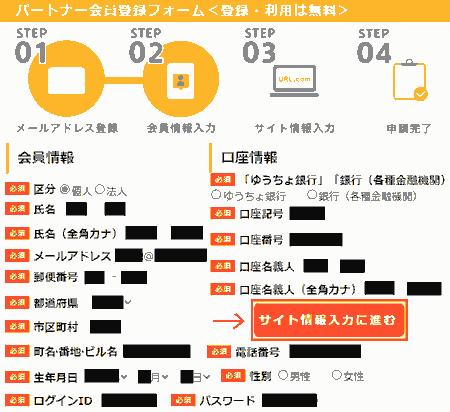 partner_register_form_1