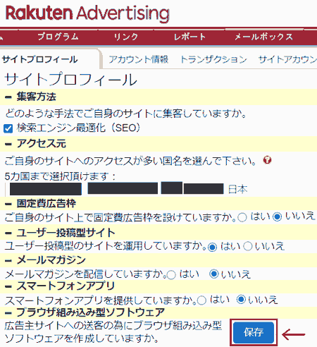 rakuten_advertising_site_profile