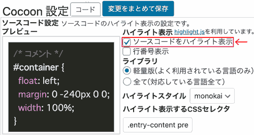 cocoon_syntax_highlight