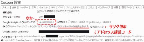 google_id_code_cocoon