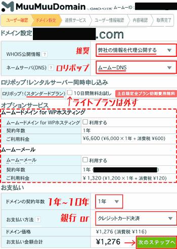 mu_mu_domain_form