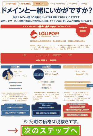 lolipop_service