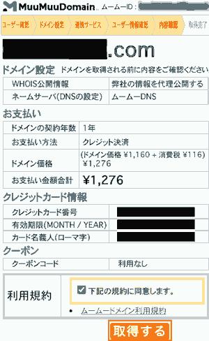 mu_mu_domain_confirmation