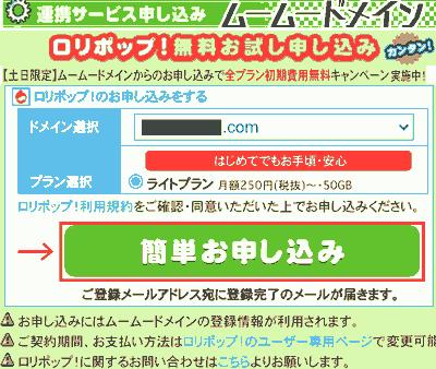 mu_mu_domain_application2