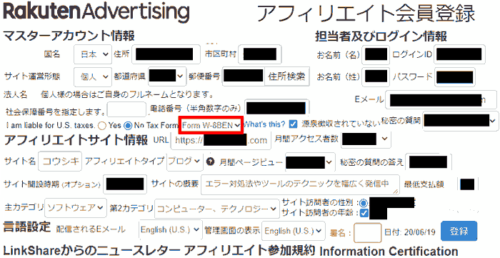 rakuten_advertising_affirieit_application