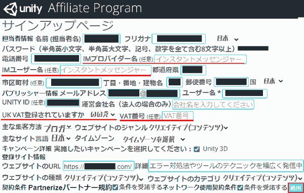 unity_affiliates_program_2