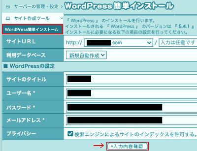lolipop_wordpress_install