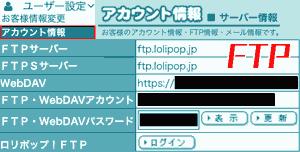 lolipop_ftp