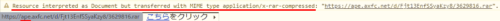 Resource interpreted as Document but transferred with MIME type application/x-rar-compressed:
