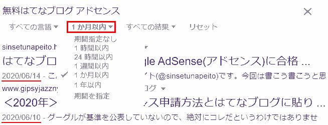 Google Adsense hatenablog 期間限定