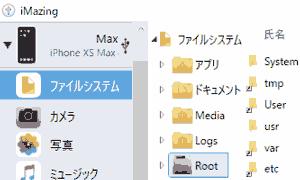 iPhoneのシステムファイルにアクセスする iMazing