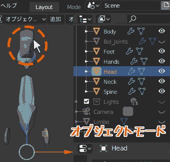 Object mode does not turn orange