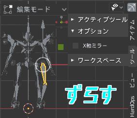 Shift bones