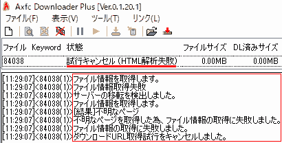 Axfc Downloader Plus.Failure to retrieve file information.Canceled the attempt to retrieve the download sub domain.