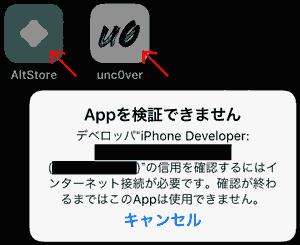 Appを検証できません