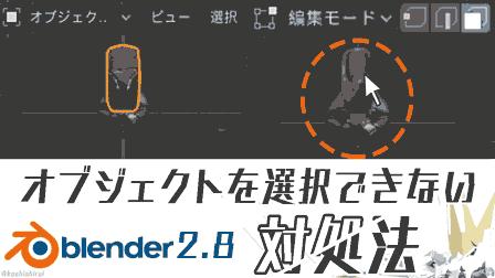 blender-object-choose-thumbnail