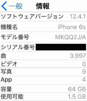 iPhone6s_info1