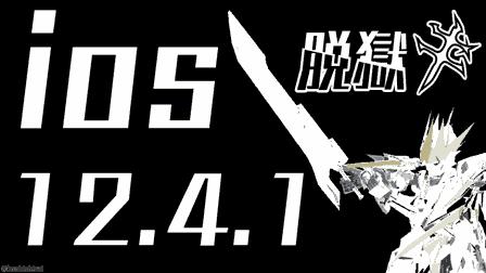 ios12-4-1-jailbreak