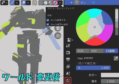 Render preview world background color (after change)