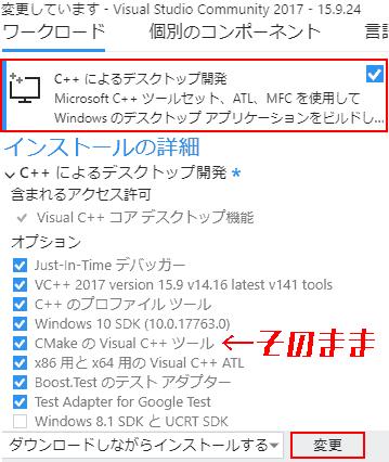 Desktop development with c++