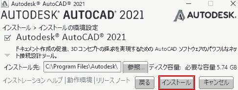 Autocad Installation Configuration Installation