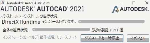 I'm installing autocad.