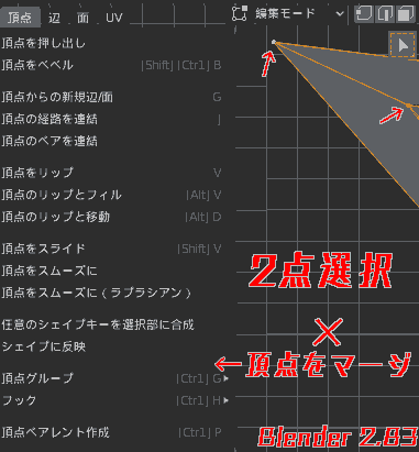 Vertex menu, 2 point selection, no merge vertex