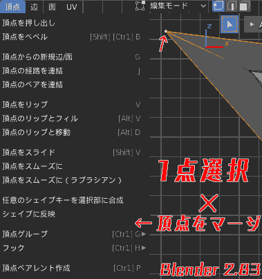 Vertex menu, single point selection, no merge vertex