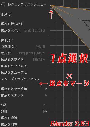 Vertex context menu, single point selection, no merge vertex