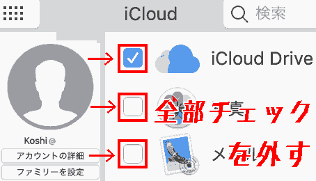 icloud Uncheck All