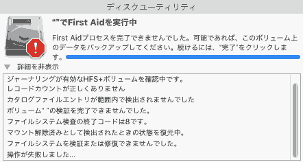 First-Aid-File system check-Exit code is 8.