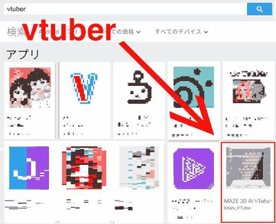 google play app search keyword vtuber