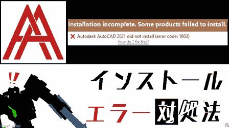 autocad-install-error-thumbnail