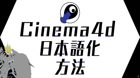 cinema4d-japanese-thumbnail