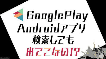 googleplay-android-app-title-thumbnail