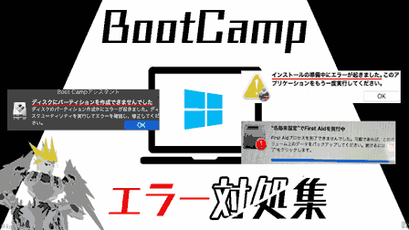 mac-bootcamp-error-thumbnail