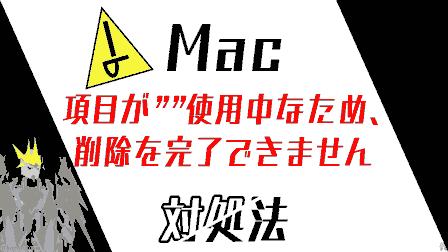 mac-usb-trash-thumbnail