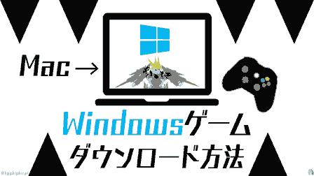 mac-windows-game-download-thumbnail3